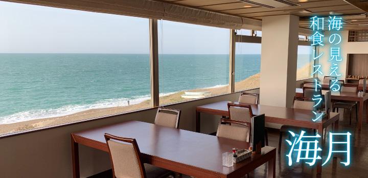 海の見える和食レストラン