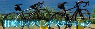 柿崎サイクリングステーション